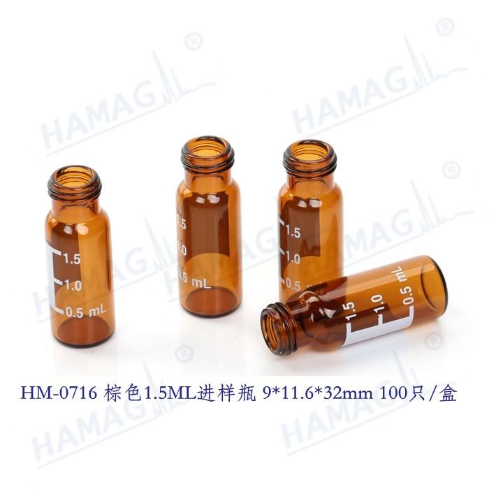 (9-425)2mL螺纹样品瓶